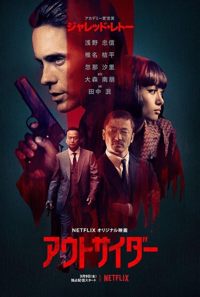 The-Outsider-poster.jpg